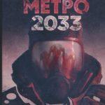 Метро 2033 Дмитро Глуховський