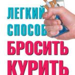 «Легкий спосіб кинути палити» Аллен Карр