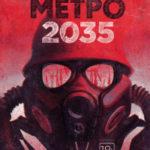 «Метро 2035» Дмитро Глуховський