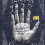 «Доглядач. Книга 1. Орден жовтого прапора» — Віктор Пєлєвін