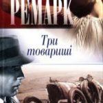 «Три товариші»  — Еріх Марія Ремарк