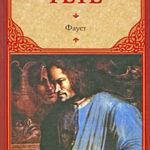 «Фауст»  — Йоганн Гете