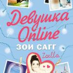 «Дівчина Online» — Зої Сагг