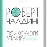 «Психологія впливу. Як навчитися переконувати і досягати успіху» — Роберт Чалдіні