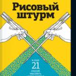 «Рисовий штурм і ще 21 спосіб мислити нестандартно» — Майкл Мікалко