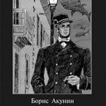 «Планета Вода (збірник)» — Борис Акунін