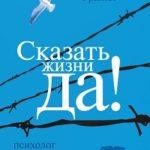 «Сказати життю» Так! «: Психолог в концтаборі» — Віктор Франкл
