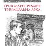 «Тріумфальна арка»  — Еріх Марія Ремарк