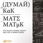 «Думай як математик. Як вирішувати будь-які завдання швидше і ефективніше» — Барбара Оаклі