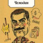 «Чемодан (збірник)» — Сергій Довлатов